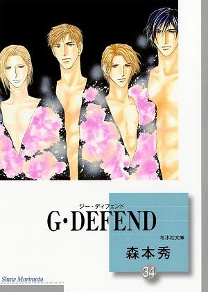 G・DEFEND(34)