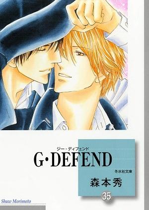 G・DEFEND(35)