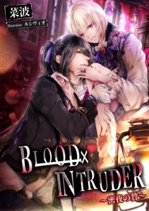 BLOOD×INTRUDER ~密夜の贄~