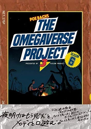 オメガバース・プロジェクト Season6 (3)