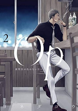 Op‐オプ‐ 夜明至の色のない日々(2)