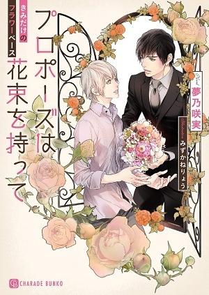 プロポーズは花束を持って ~きみだけのフラワーベース~