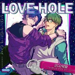 LOVE HOLE 202号室 ~うっかり☆ナイトフィーバー~