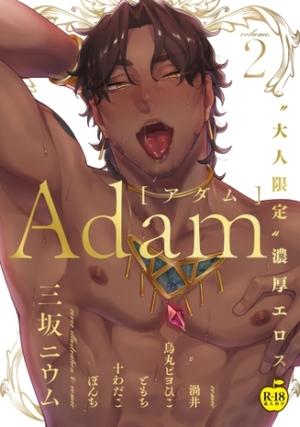 Adam volume.2【R18版】