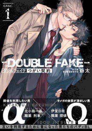 ダブルフェイク-Double Fake- つがい契約