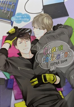 Chara Collection EXTRA 2019