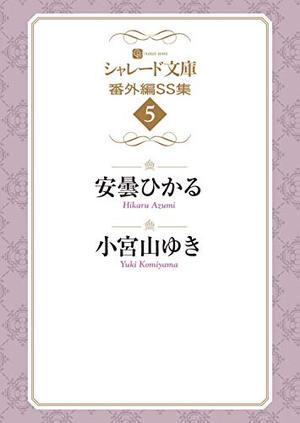 シャレード文庫番外編SS集5(表題作 「『里山ほっこり恋愛日和~銀狐とこじらせ花嫁~』番外編」)