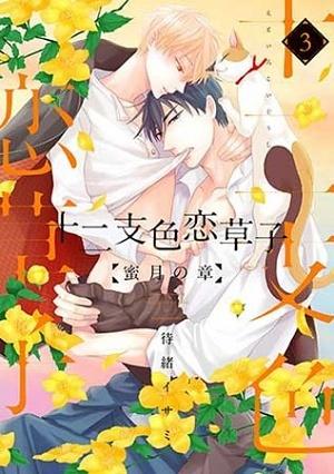 十二支色恋草子~蜜月の章~(3)