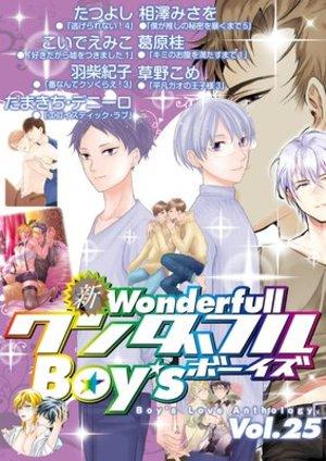 新ワンダフルBoy's Vol.25