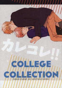 カレコレ!! COLLEGE COLLECTION