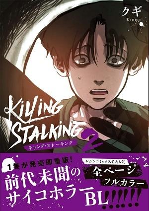 キリング・ストーキング 2