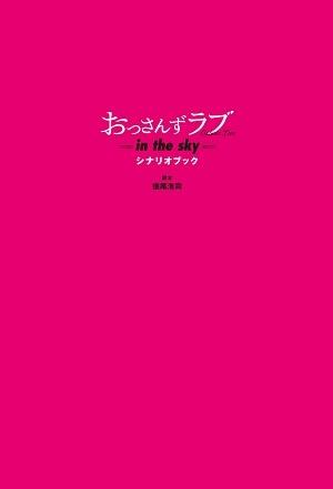 おっさんずラブ-in the sky- シナリオブック