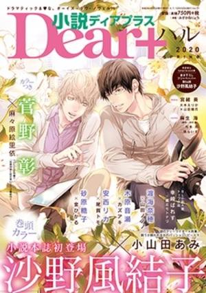 小説Dear+ Vol.77 2020ハル号