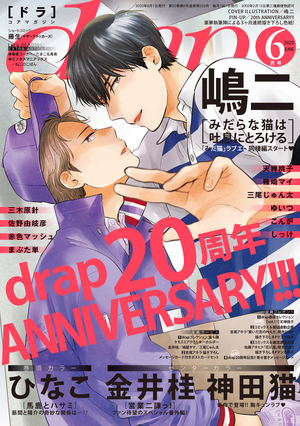 drap 2020年 6月号(雑誌著者等複数)