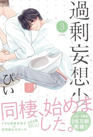 過剰妄想少年(3)