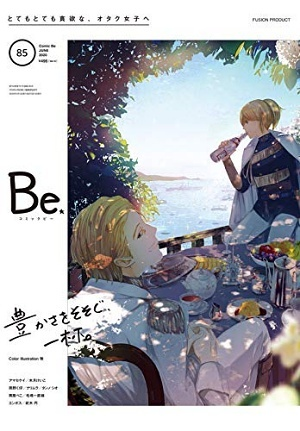 COMIC Be vol.85