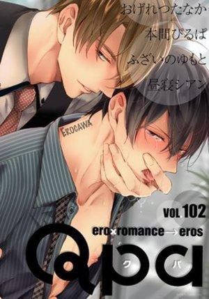 Qpa vol.102~エロカワ