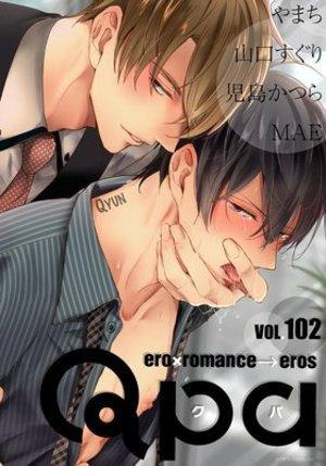 Qpa vol.102~キュン