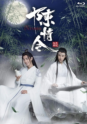 陳情令 Blu-ray BOX2