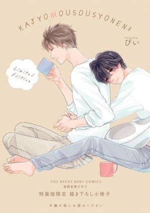 「過剰妄想少年(3)」 特装版小冊子