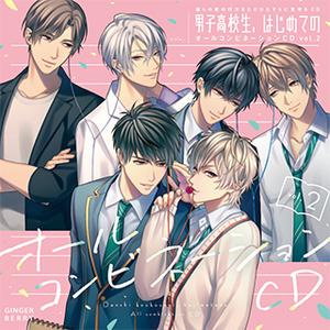 彼らの恋の行方をただひたすらに見守るCD「男子高校生、はじめての」オールコンビネーションCD vol.2