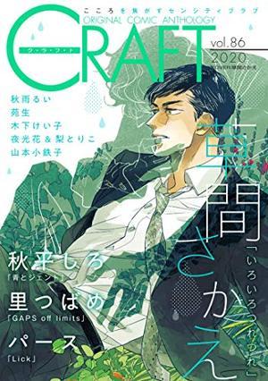 CRAFT(86)(アンソロジー著者等複数)