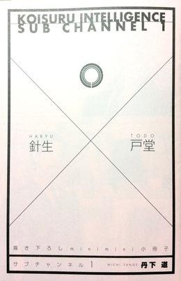 官僚シリーズminimini小冊子サブチャンネル①