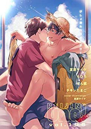 麗人uno! Vol.105 びしょ濡れハッピーアワー