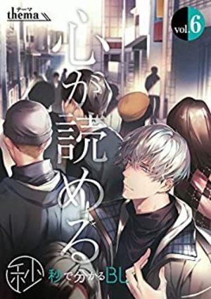 【秒で分かるBL】心が読める vol.6