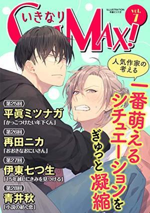 いきなりCLIMAX!Vol.7