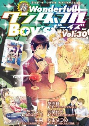 新ワンダフルBoy's Vol.30