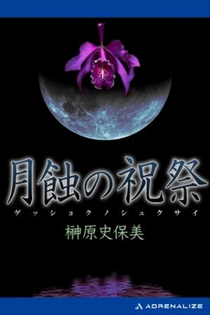 月蝕の祝祭