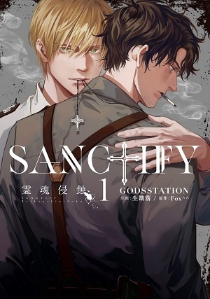 SANCTIFY霊魂侵蝕1