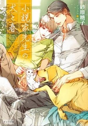 小説家先生の犬と春