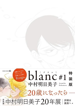 blanc #1-Rings-【特装版】
