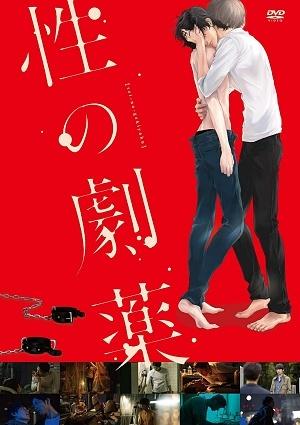 性の劇薬 [DVD] スペシャル・エディション