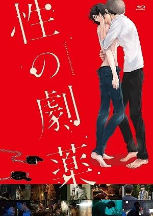 性の劇薬 [Blu-ray]スペシャル・エディション