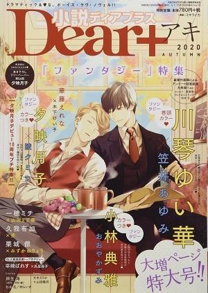 小説Dear+ Vol.79 2020アキ号