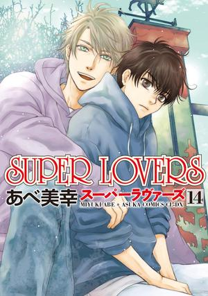 SUPER LOVERS(14)