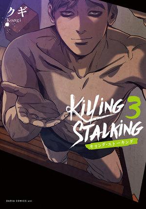 キリング・ストーキング 3
