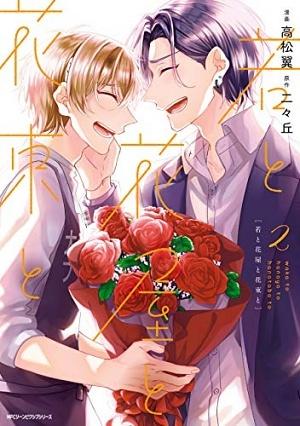 若と花屋と花束と 2