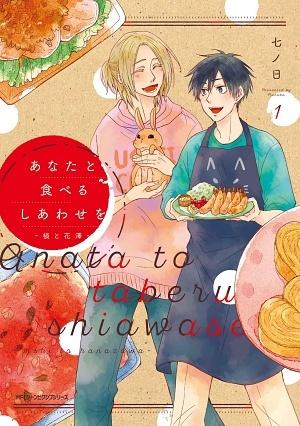 あなたと食べるしあわせを-槇と花澤-1