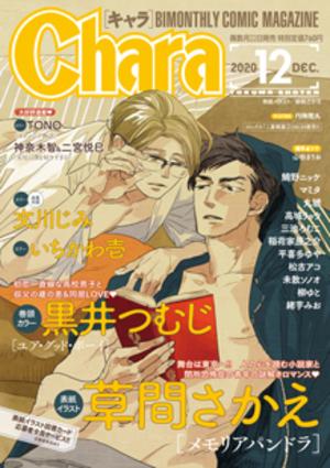 Chara 2020年12月号(雑誌著者等複数)