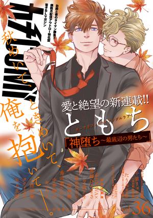 カチCOMI vol.36