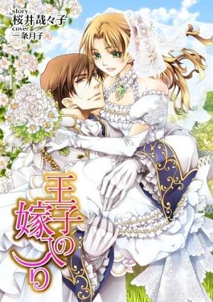 王子の嫁入り