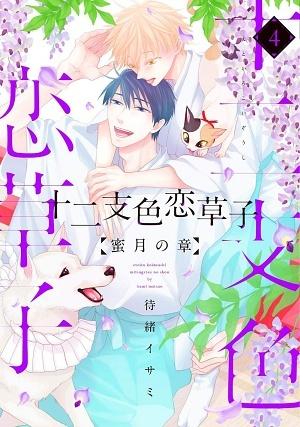 十二支色恋草子 蜜月の章(4)