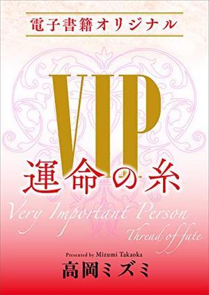 VIP 運命の糸