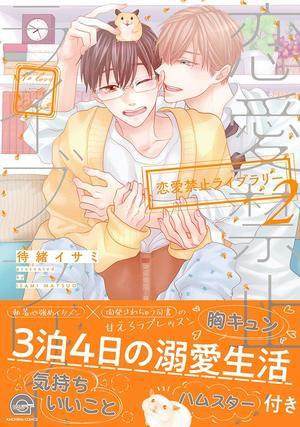 恋愛禁止ライブラリー (2)