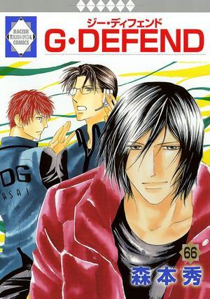 G・DEFEND(66)