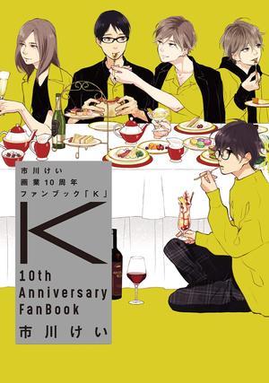 市川けい 画業10周年ファンブック 「K」